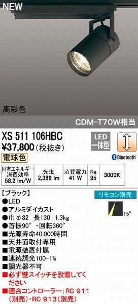 オーデリック ODELIC XS511106HBC LEDスポットライト【送料無料】