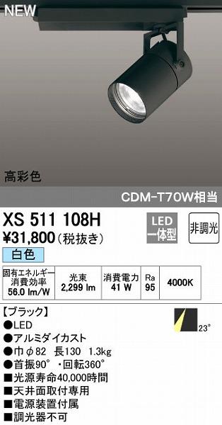 オーデリック ODELIC XS511108H LEDスポットライト【送料無料】
