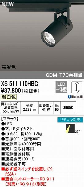 オーデリック ODELIC XS511110HBC LEDスポットライト【送料無料】