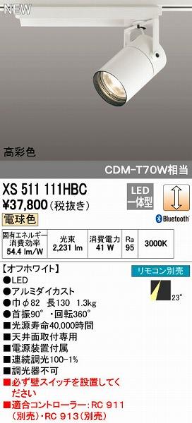 オーデリック ODELIC XS511111HBC LEDスポットライト【送料無料】