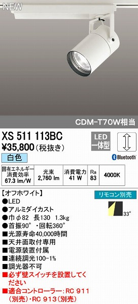 オーデリック ODELIC XS511113BC LEDスポットライト【送料無料】
