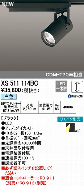 オーデリック ODELIC XS511114BC LEDスポットライト【送料無料】
