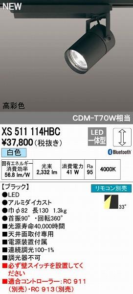 オーデリック(ODELIC) [XS511114HBC] LEDスポットライト【送料無料】