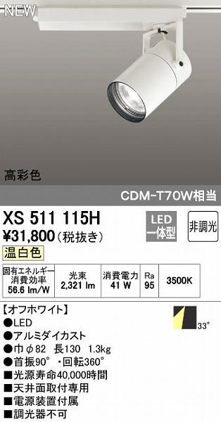 オーデリック ODELIC XS511115H LEDスポットライト【送料無料】
