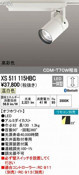 オーデリック ODELIC XS511115HBC LEDスポットライト【送料無料】
