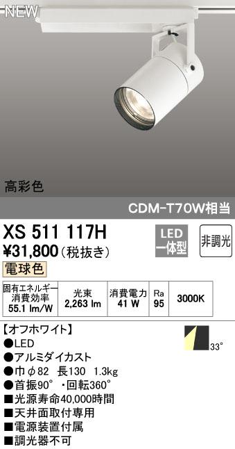 オーデリック ODELIC XS511117H LEDスポットライト【送料無料】