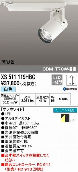 オーデリック ODELIC XS511119HBC LEDスポットライト【送料無料】