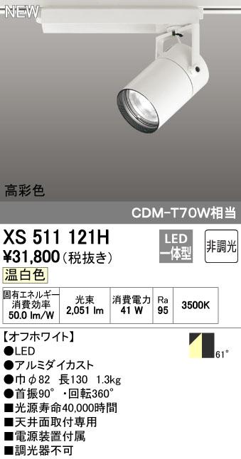 3月1日最大400円OFFクーポン+エントリーで最大ポイント4倍 オーデリック ODELIC XS511121H 現金特価 信用 LEDスポットライト 送料無料