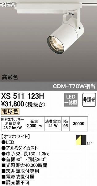 3月1日最大400円OFFクーポン+エントリーで最大ポイント4倍 オーデリック ODELIC 正規店 送料無料 XS511123H 感謝価格 LEDスポットライト