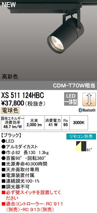 オーデリック ODELIC XS511124HBC LEDスポットライト【送料無料】