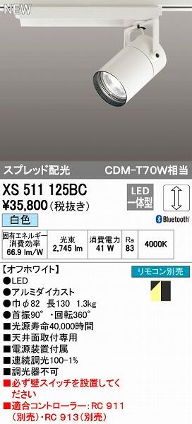 オーデリック(ODELIC) [XS511125BC] LEDスポットライト【送料無料】