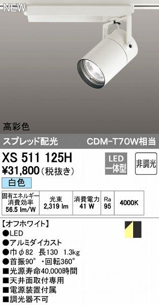 3月1日最大400円OFFクーポン+エントリーで最大ポイント4倍 オーデリック 買収 ODELIC LEDスポットライト XS511125H 送料無料 内祝い