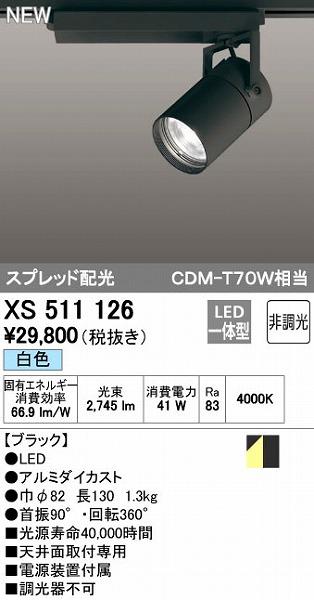オーデリック ODELIC XS511126 LEDスポットライト【送料無料】