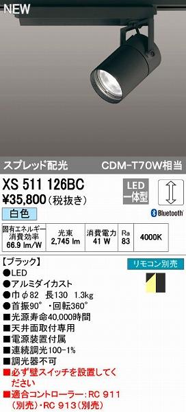 オーデリック(ODELIC) [XS511126BC] LEDスポットライト【送料無料】