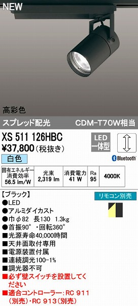 オーデリック(ODELIC) [XS511126HBC] LEDスポットライト【送料無料】