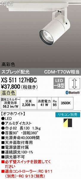 オーデリック(ODELIC) [XS511127HBC] LEDスポットライト【送料無料】