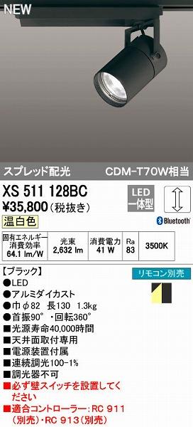 オーデリック ODELIC XS511128BC LEDスポットライト【送料無料】