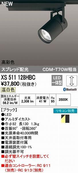 オーデリック ODELIC XS511128HBC LEDスポットライト【送料無料】