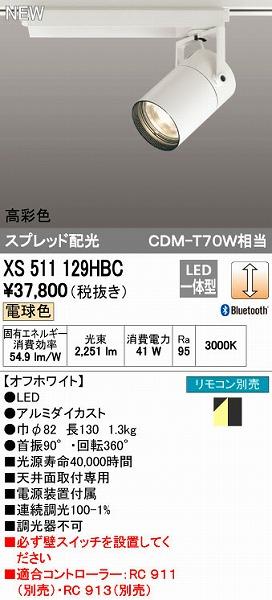 オーデリック ODELIC XS511129HBC LEDスポットライト【送料無料】