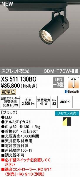 オーデリック ODELIC XS511130BC LEDスポットライト【送料無料】