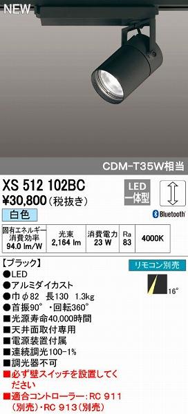 オーデリック ODELIC XS512102BC LEDスポットライト【送料無料】