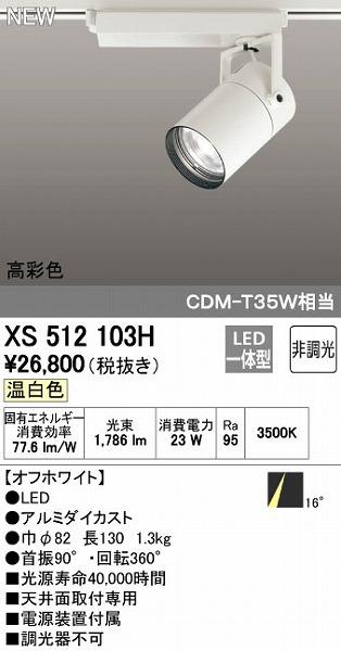 オーデリック ODELIC XS512103H LEDスポットライト【送料無料】