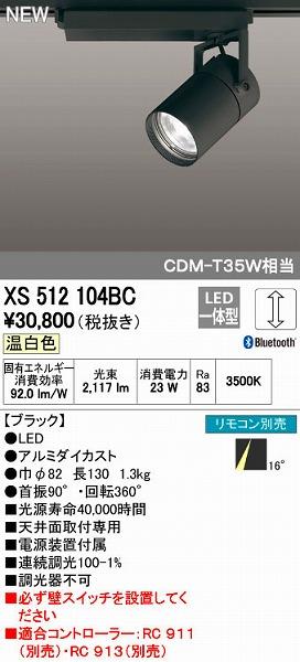 オーデリック ODELIC XS512104BC LEDスポットライト【送料無料】