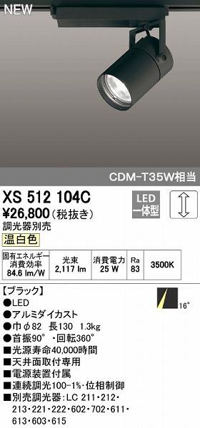 オーデリック(ODELIC) [XS512104C] LEDスポットライト【送料無料】