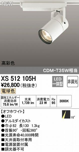 オーデリック ODELIC XS512105H LEDスポットライト【送料無料】