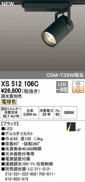 オーデリック ODELIC XS512106C LEDスポットライト【送料無料】