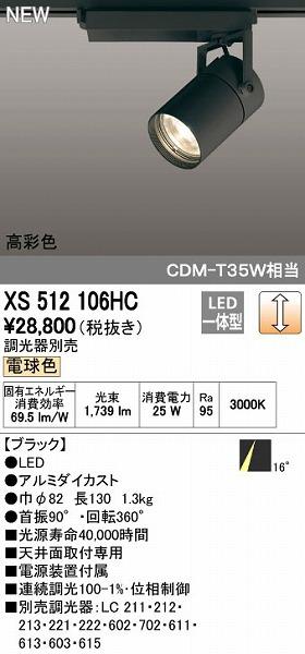 オーデリック ODELIC XS512106HC LEDスポットライト【送料無料】