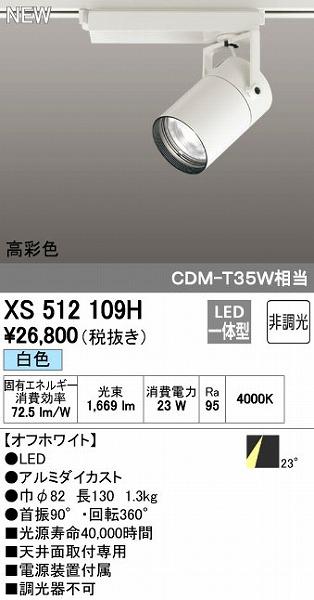 オーデリック(ODELIC) [XS512109H] LEDスポットライト【送料無料】