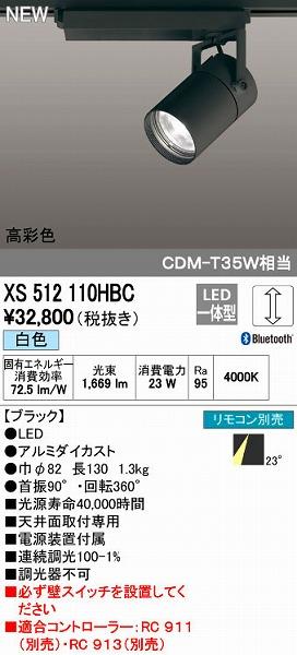 オーデリック ODELIC XS512110HBC LEDスポットライト【送料無料】