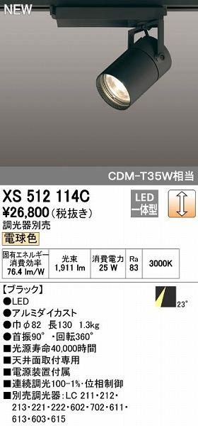 オーデリック ODELIC XS512114C LEDスポットライト【送料無料】