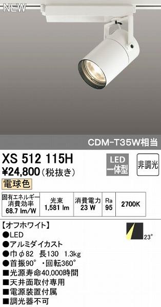オーデリック ODELIC XS512115H LEDスポットライト【送料無料】