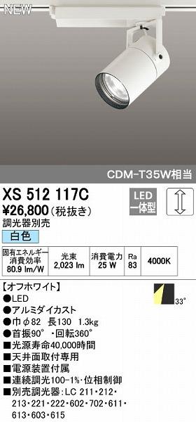 オーデリック(ODELIC) [XS512117C] LEDスポットライト【送料無料】