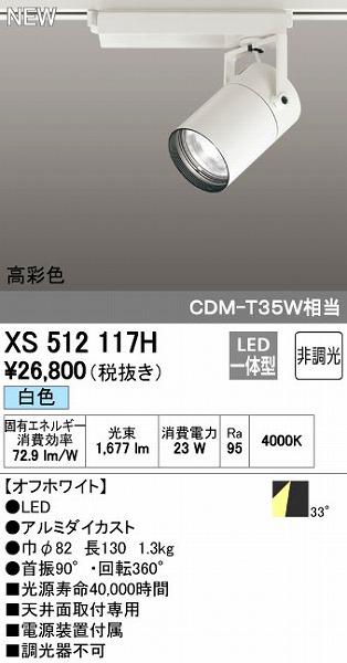 オーデリック ODELIC XS512117H LEDスポットライト【送料無料】
