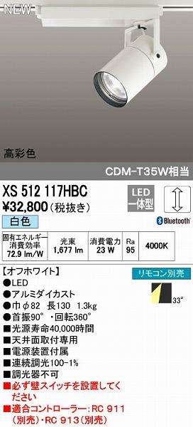 オーデリック ODELIC XS512117HBC LEDスポットライト【送料無料】