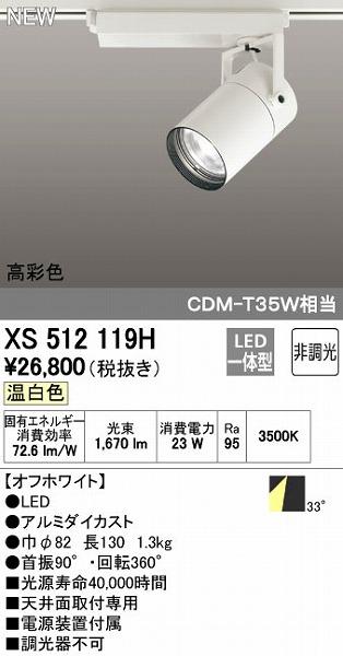オーデリック ODELIC XS512119H LEDスポットライト【送料無料】