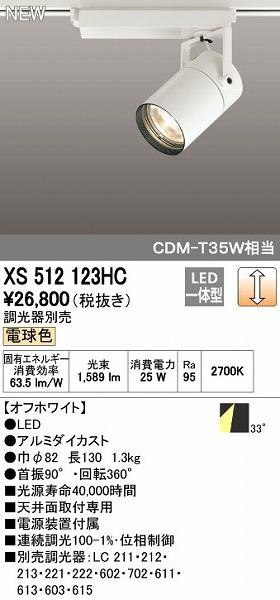 オーデリック(ODELIC) [XS512123HC] LEDスポットライト【送料無料】