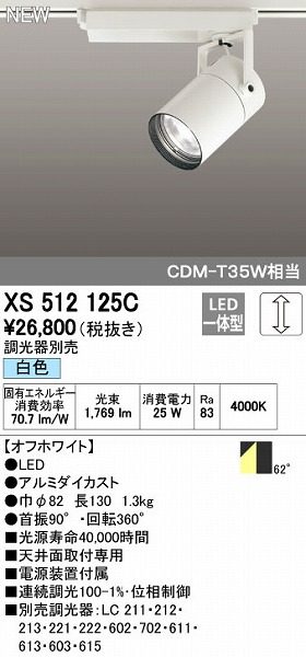 オーデリック(ODELIC) [XS512125C] LEDスポットライト【送料無料】