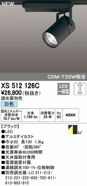 オーデリック ODELIC XS512126C LEDスポットライト【送料無料】