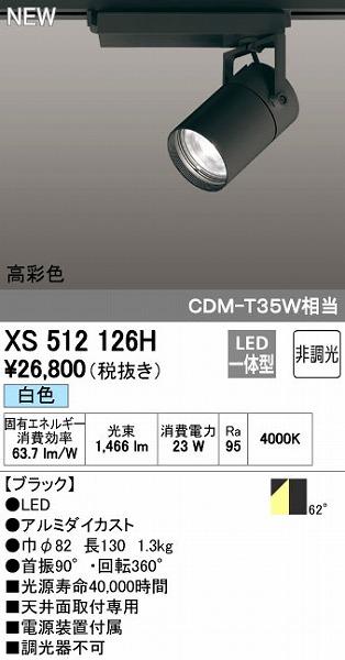 オーデリック(ODELIC) [XS512126H] LEDスポットライト【送料無料】