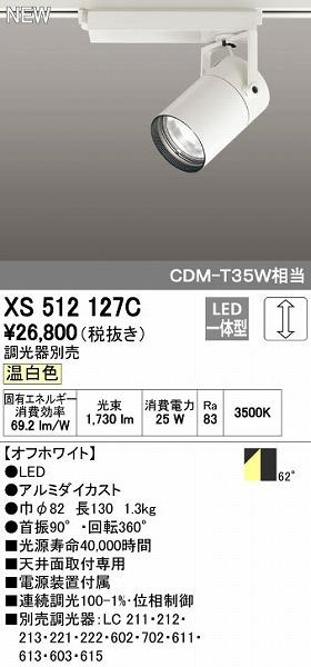 オーデリック ODELIC XS512127C LEDスポットライト【送料無料】