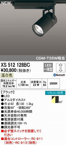 オーデリック ODELIC XS512128BC LEDスポットライト【送料無料】