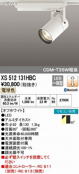 オーデリック ODELIC XS512131HBC LEDスポットライト【送料無料】