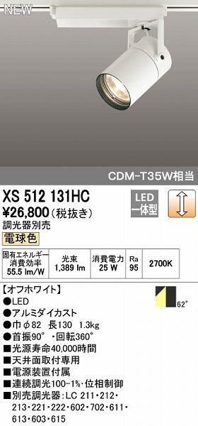 オーデリック(ODELIC) [XS512131HC] LEDスポットライト【送料無料】