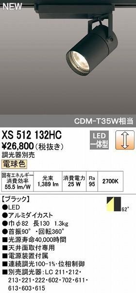 オーデリック ODELIC XS512132HC LEDスポットライト【送料無料】