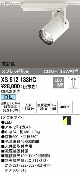 オーデリック ODELIC XS512133HC LEDスポットライト【送料無料】