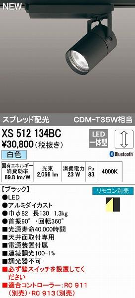 オーデリック ODELIC XS512134BC LEDスポットライト【送料無料】